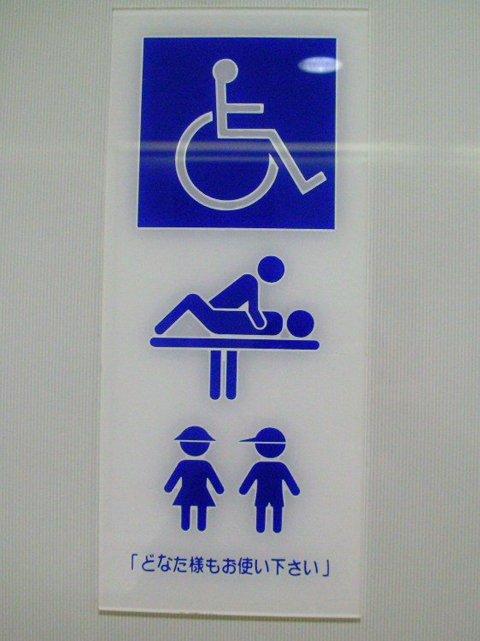 多目的トイレのピクトさん