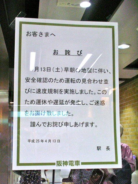 阪神電鉄お詫び文