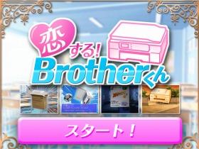 恋する!brotherくん