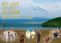 fuji2013omoteLO.jpg