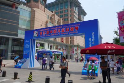 Beijing201307-309