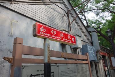Beijing201307-318