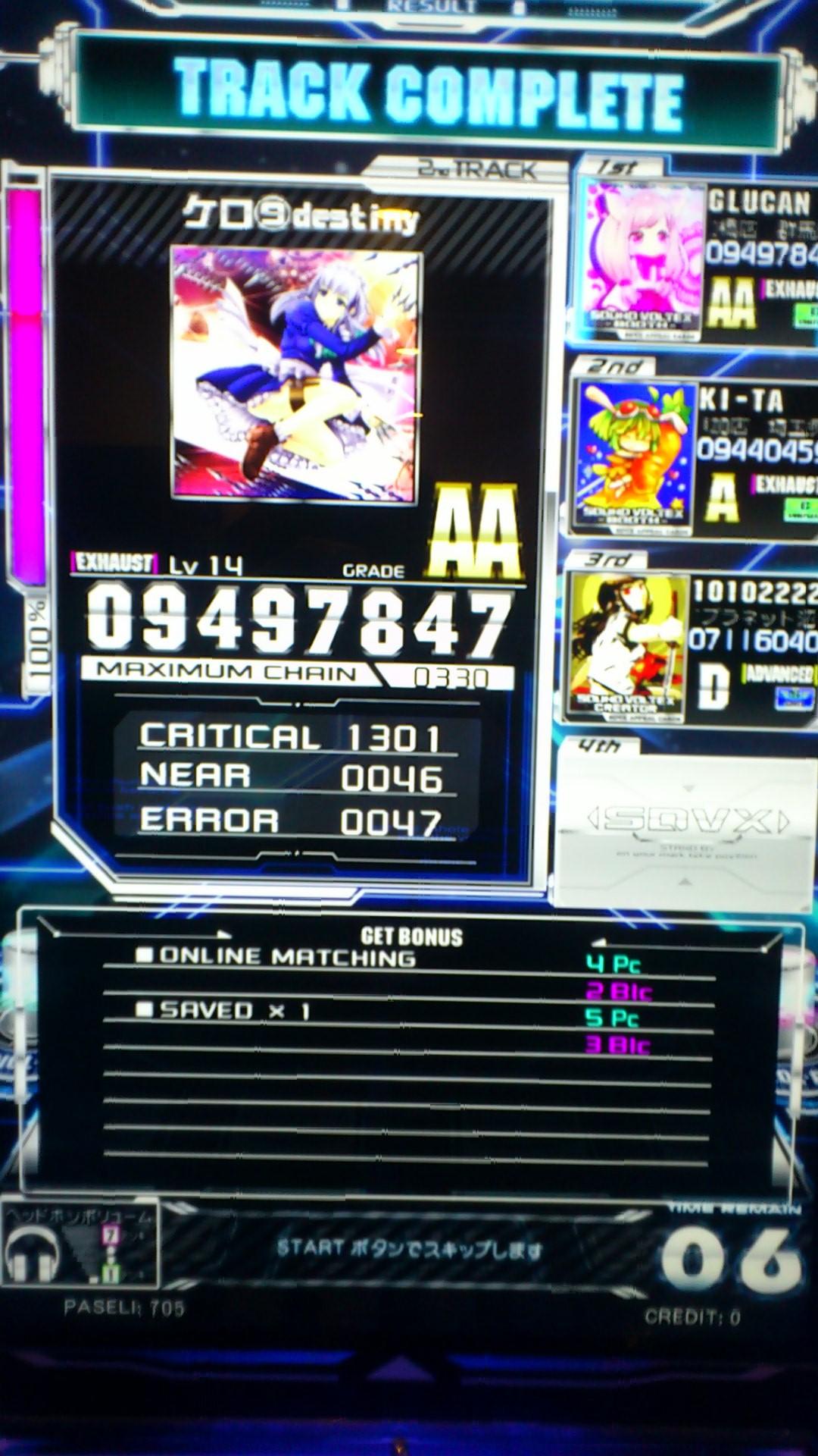 20121222222501fcb.jpg