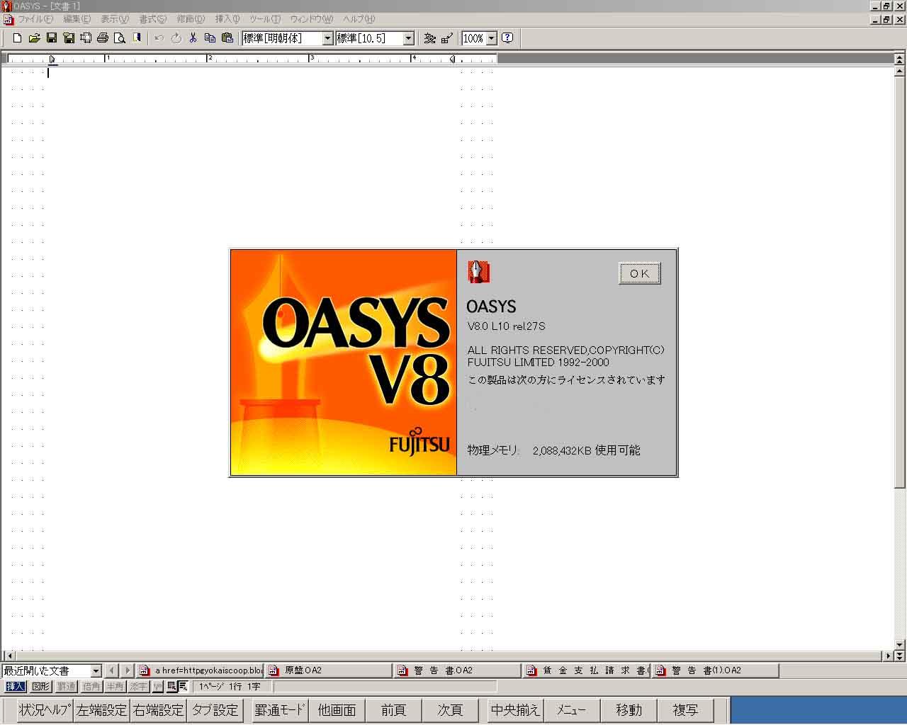 OASYS画面1 コピー