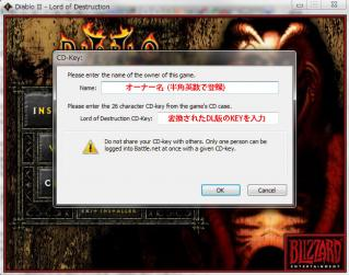 Diablo install2