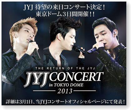 あぁ...JYJ コンサート