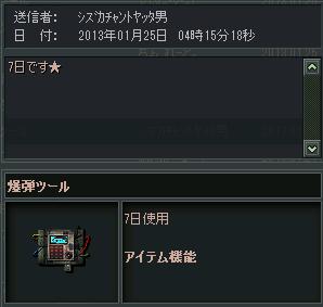 20130203050117fb1.png
