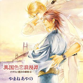 BLCD]異国色恋浪漫譚 (3) さす...