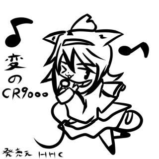 変のCR9000