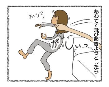 羊の国のラブラドール絵日記シニア!!「あまちゃん?」4コマ2