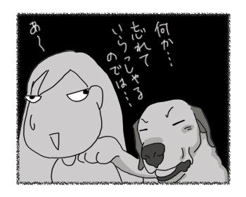 羊の国のラブラドール絵日記シニア!!「あまちゃん?」4コマ3