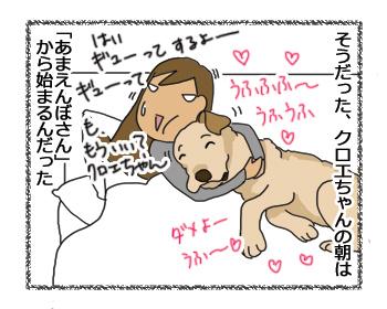 羊の国のラブラドール絵日記シニア!!「あまちゃん?」4コマ4
