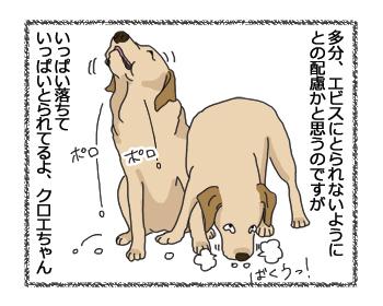 羊の国のラブラドール絵日記シニア!!「オヤツの食べ方それぞれ」4コマ4