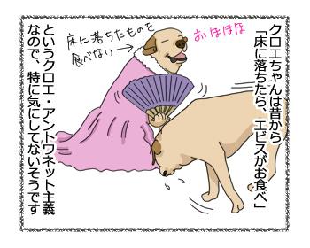 羊の国のラブラドール絵日記シニア!!「クロエちゃん流解決策」5コマ2