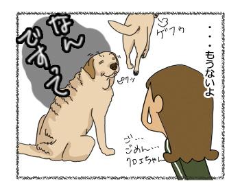 羊の国のラブラドール絵日記シニア!!「クロエちゃん流解決策」5コマ5