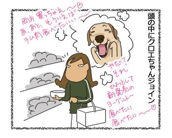 羊の国のラブラドール絵日記シニア!!「いっしょにスーパー!?」2
