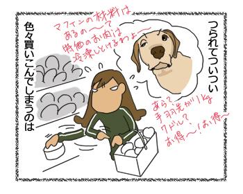 羊の国のラブラドール絵日記シニア!!「いっしょにスーパー!?」3