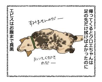 羊の国のラブラドール絵日記シニア!!「身体的特徴」4コマ1