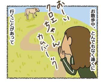 羊の国のラブラドール絵日記シニア!!「期限切れコマンド」4コマ1