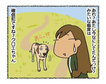 羊の国のラブラドール絵日記シニア!!「期限切れコマンド」4コマ4