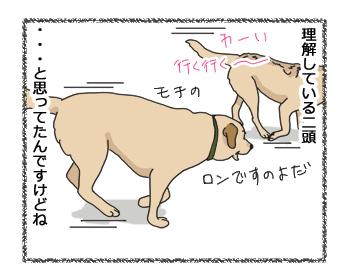 羊の国のラブラドール絵日記シニア!!「ほんやくクロエちゃん」4コマ2