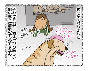 羊の国のラブラドール絵日記シニア!!「飼い主の営業時間変更」4コマ4