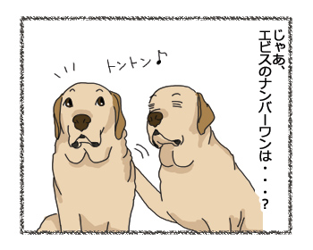 羊の国のラブラドール絵日記シニア!!「辞書にないことば」4コマ3