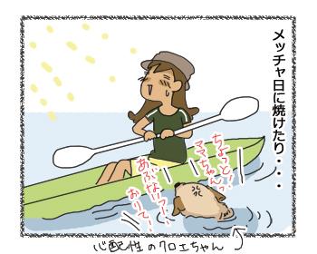 羊の国のラブラドール絵日記シニア!!「キャンプって・・・」1