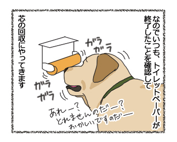 羊の国のラブラドール絵日記シニア!!「キチキチ・エビマシーン」4コマ2