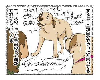 羊の国のラブラドール絵日記シニア!!「キチキチ・エビマシーン」4コマ4