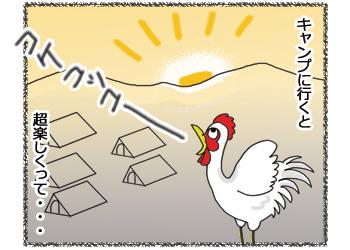 羊の国のラブラドール絵日記シニア!!「キャンプに行くと・・・」4コマ3