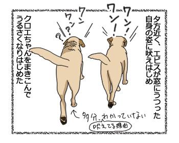 羊の国のラブラドール絵日記シニア!!「ガラスのハートか」4コマ1