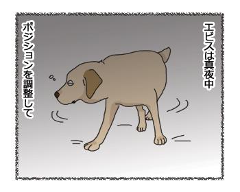 羊の国のラブラドール絵日記シニア!!「男は黙って」4コマ1