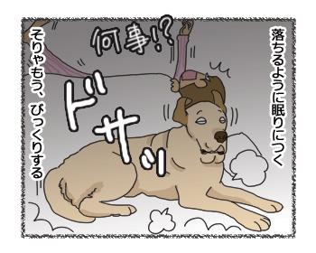 羊の国のラブラドール絵日記シニア!!「男は黙って」4コマ2
