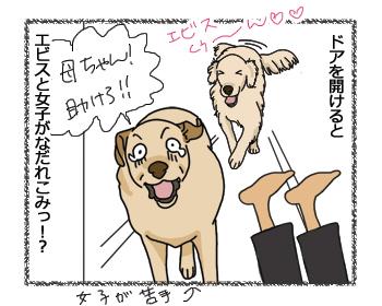 羊の国のラブラドール絵日記シニア!!「新キャラ登場!?」4