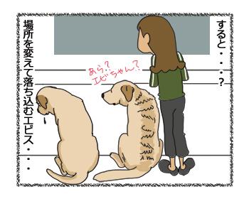 羊の国のラブラドール絵日記シニア!!「なだめの二時間」4コマ3
