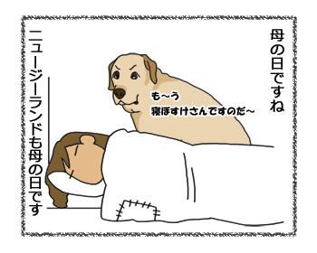 羊の国のラブラドール絵日記シニア!!「母の日のプレゼント」4コマ1