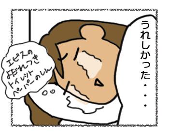 羊の国のラブラドール絵日記シニア!!「母の日のプレゼント」4コマ4
