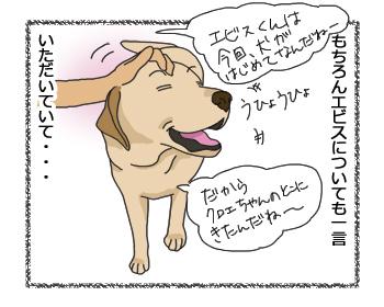 羊の国のラブラドール絵日記シニア!!「時間差ツッコミ」4コマ漫画2