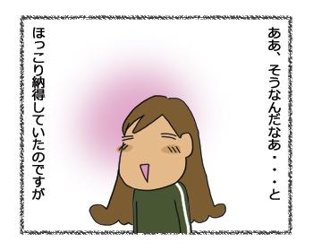 羊の国のラブラドール絵日記シニア!!「時間差ツッコミ」4コマ漫画3