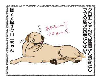 羊の国のラブラドール絵日記シニア!!「偶然?わざと?」4コマ1
