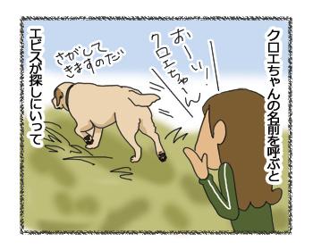羊の国のラブラドール絵日記シニア!!「しあわせの野原」4コマ2