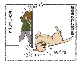羊の国のラブラドール絵日記シニア!!「ダイエット週間」4コマ2