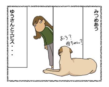 羊の国のラブラドール絵日記シニア!!「ダイエット週間」4コマ3