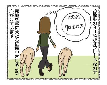 羊の国のラブラドール絵日記シニア!!「見破られてます」4コマ1