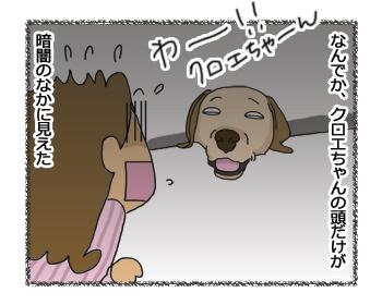 羊の国のラブラドール絵日記シニア!!「真夜中のレスキュー」4コマ2