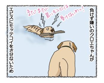 羊の国のラブラドール絵日記シニア!!「夏太りのワケ」4
