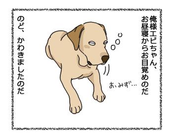 羊の国のラブラドール絵日記シニア!!「失恋記念日」4コマ1