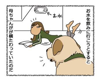 羊の国のラブラドール絵日記シニア!!「失恋記念日」4コマ2