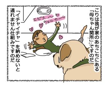 羊の国のラブラドール絵日記シニア!!「失恋記念日」4コマ3